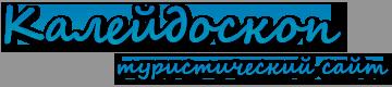 "Туристический сайт ""Калейдоскоп"""